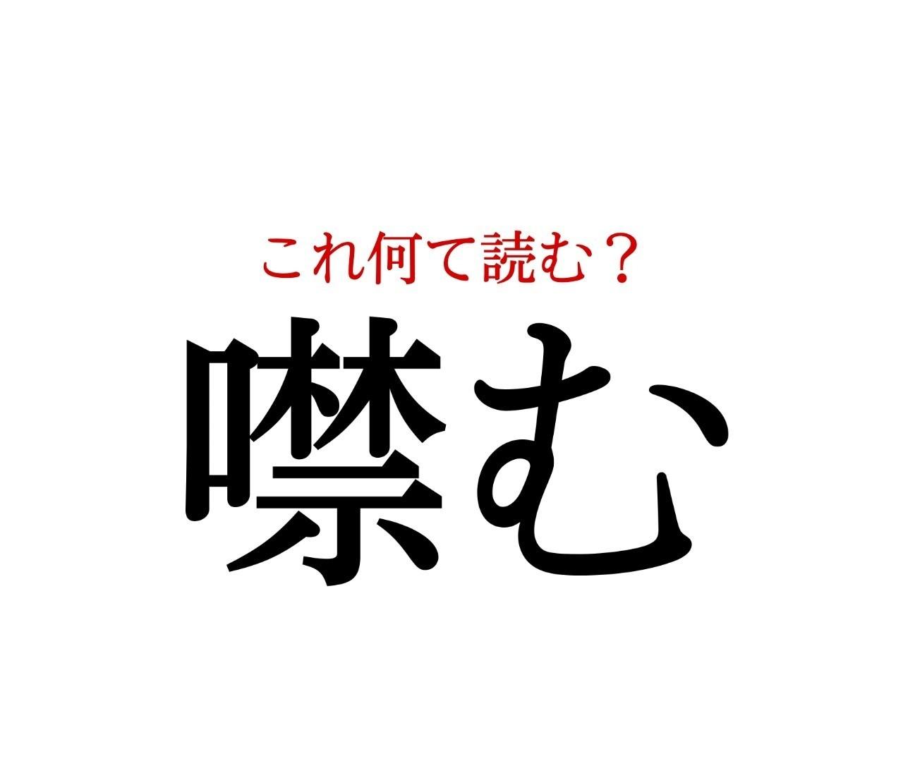 「噤む」:この漢字、自信を持って読めますか?【働く大人の漢字クイズvol.241】