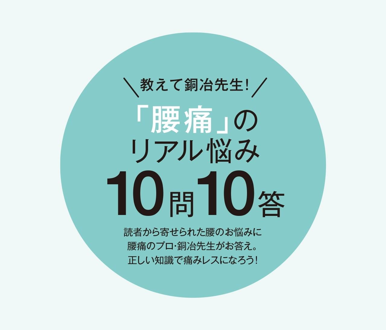 【腰痛のお悩み】30代のリアル腰痛あるある10問10答!