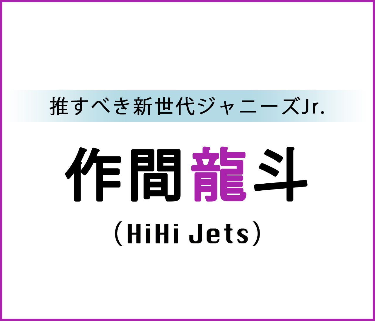 #HiHiJets #作間龍斗 BAILA初登場スペシャルインタビュー!【新世代ジャニーズJr.】