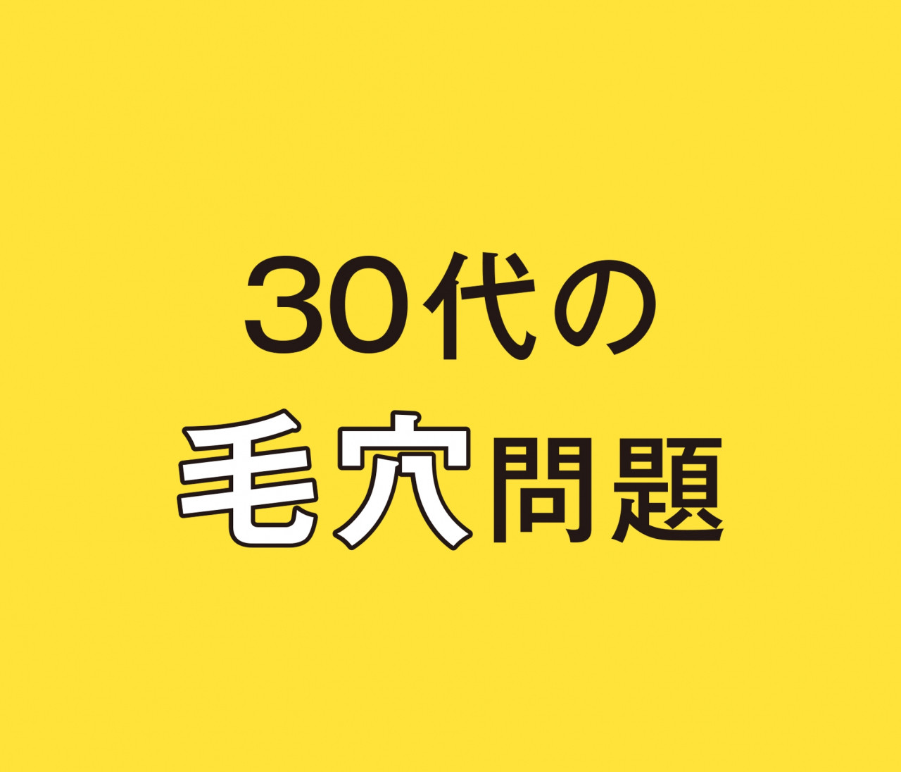 【毛穴ケア】30代を悩ませる毛穴4タイプはコレ!withマスク時代の毛穴ケア