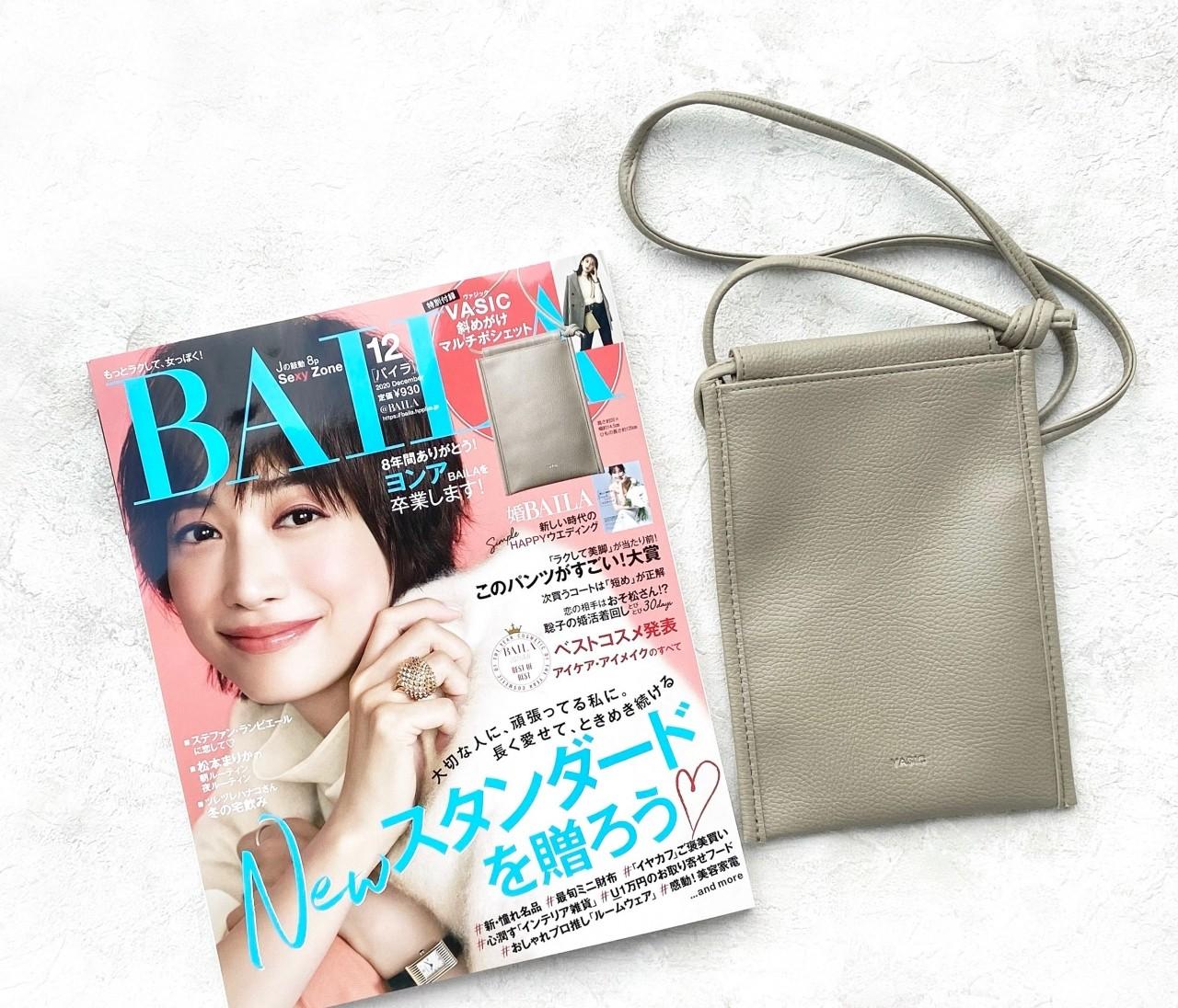 BAILA12月号発売♪今月号の読みどころは?