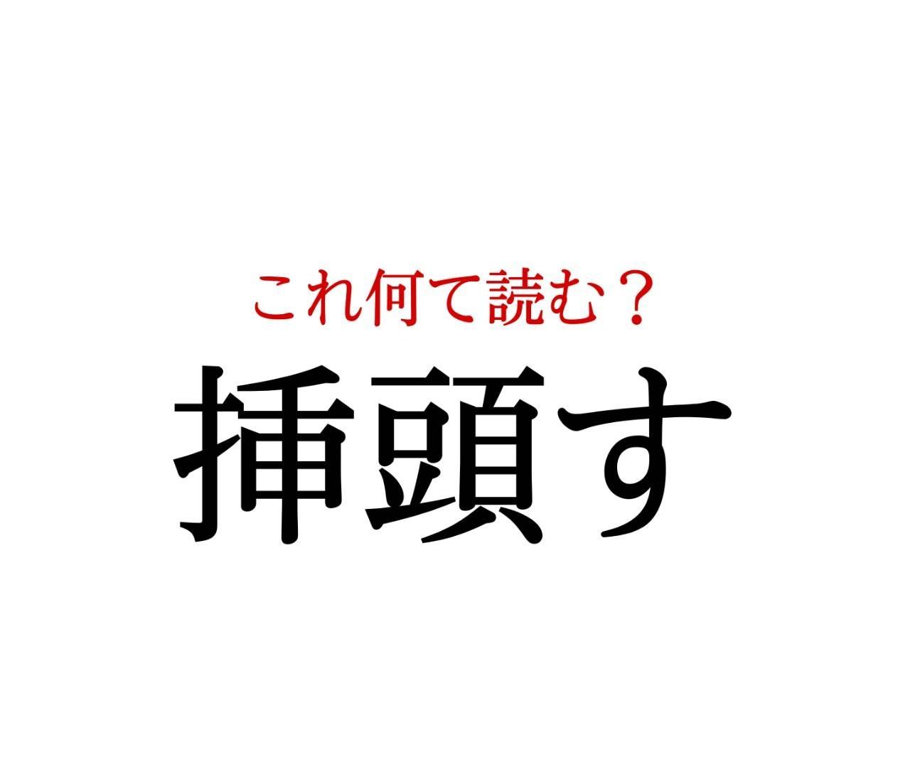 「挿頭す」:この漢字、自信を持って読めますか?【働く大人の漢字クイズvol.66】