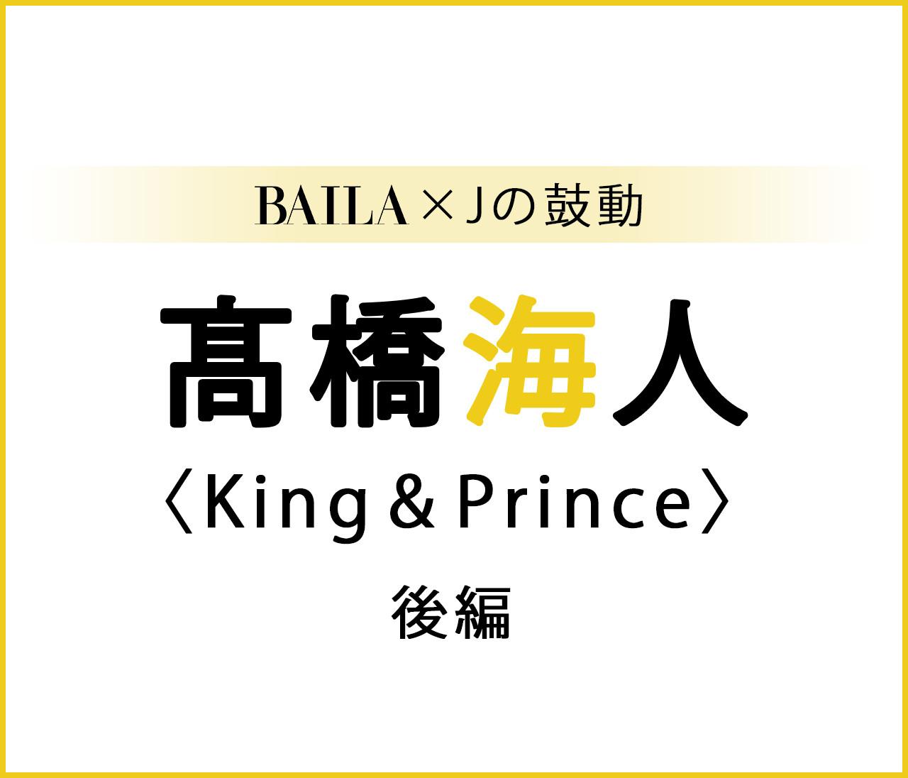 【 #King&Prince #髙橋海人 】King & Prince 髙橋海人スペシャルインタビュー<後編>【BAILA × Jの鼓動】