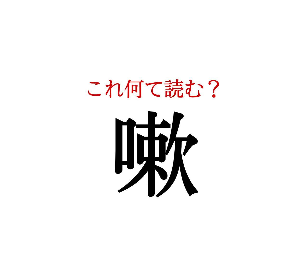 「嗽」:この漢字、自信を持って読めますか?【働く大人の漢字クイズvol.124】