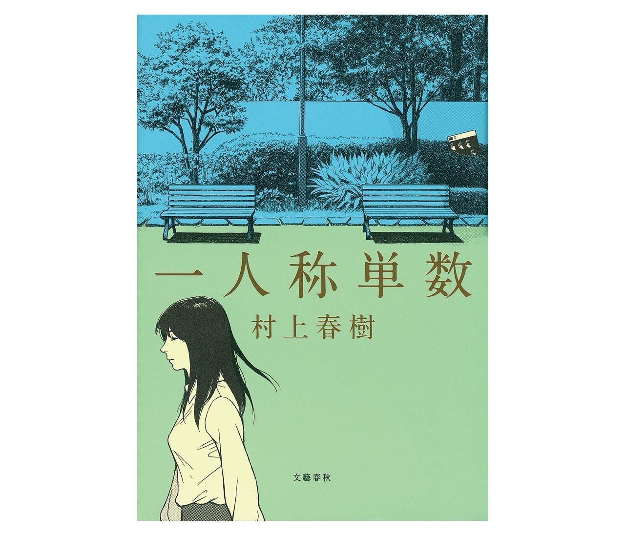 村上春樹の人生観が垣間見える一冊『一人称単数』【30代におすすめの本】