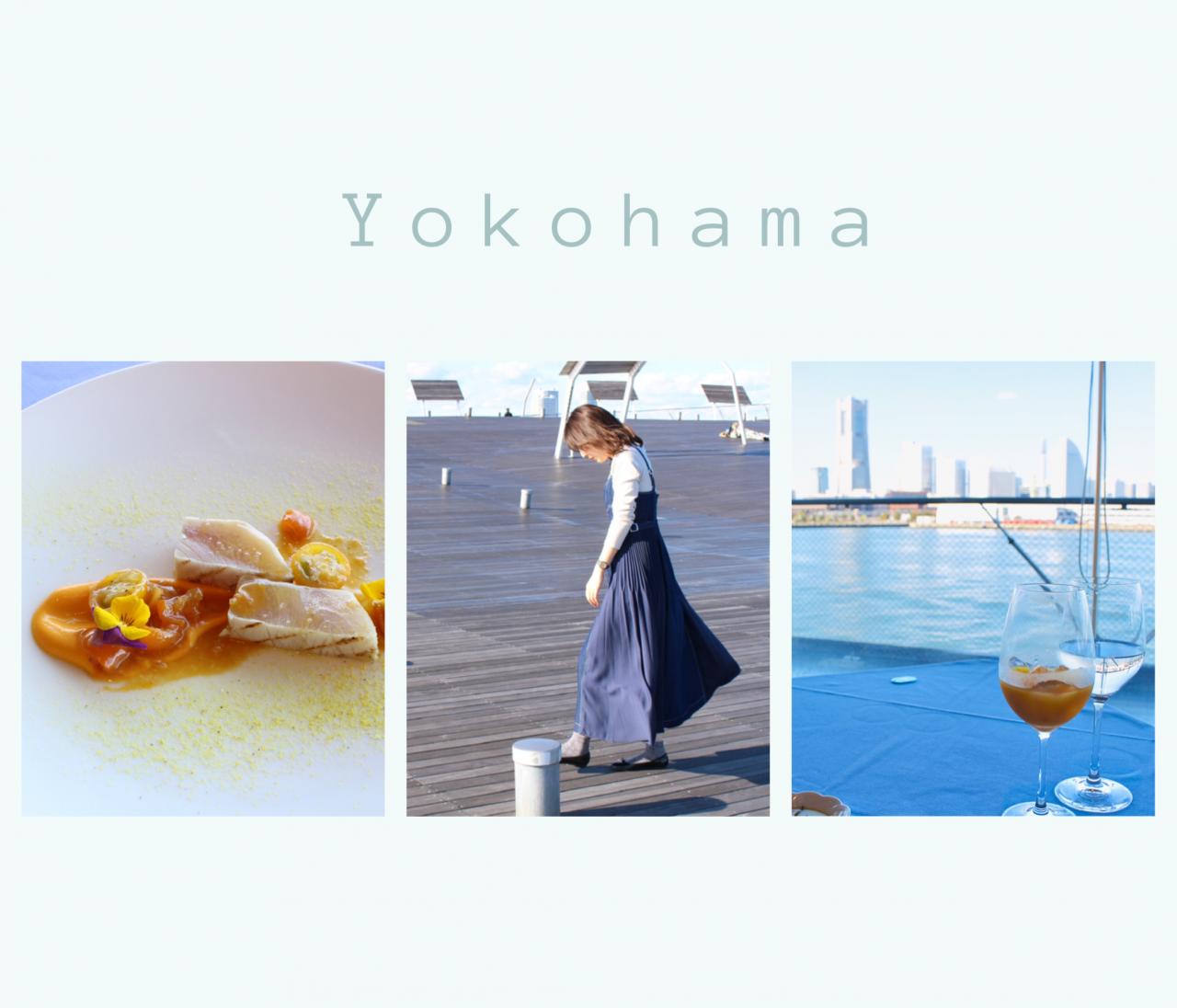 【横浜1dayプラン】みなとみらいの絶景に酔いしれる♡大人女子デート