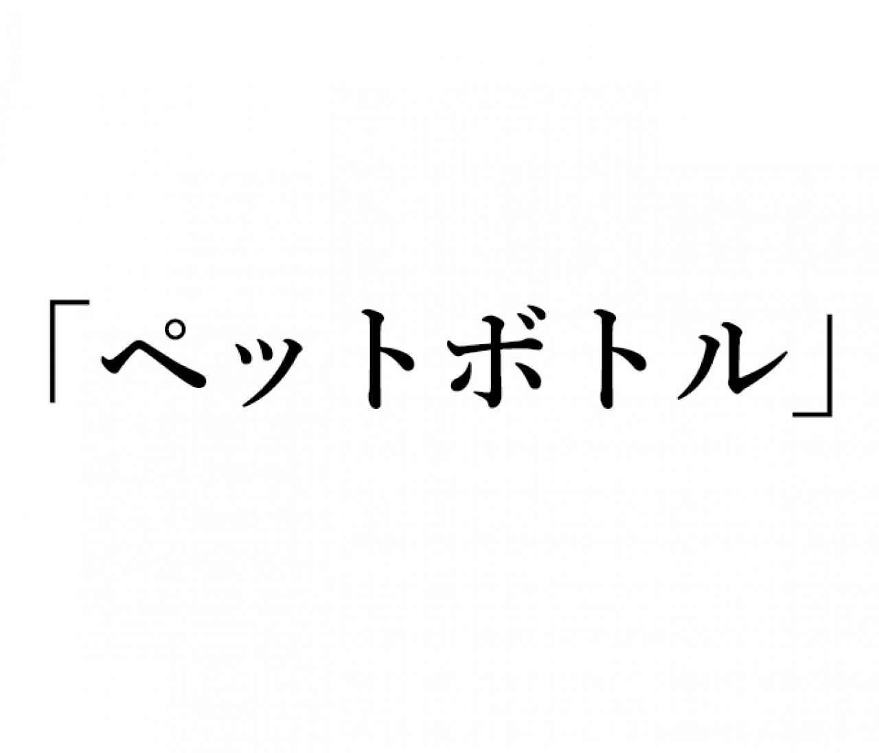 【英語クイズ】「ペットボトル」は英語じゃありません!正解は…?