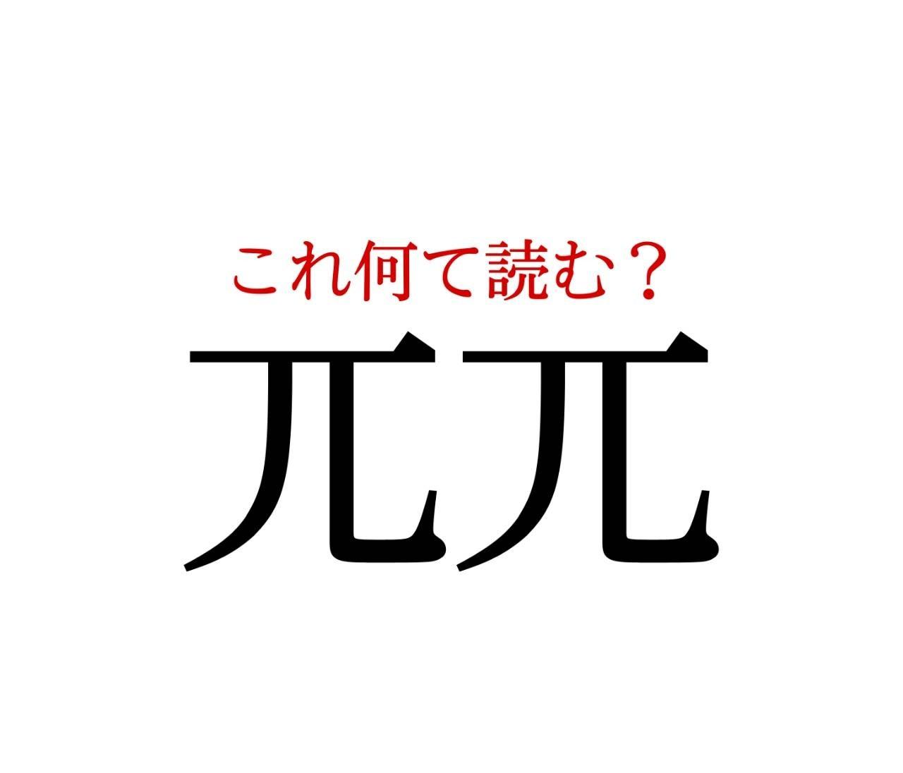 「兀兀」:この漢字、自信を持って読めますか?【働く大人の漢字クイズvol.61】