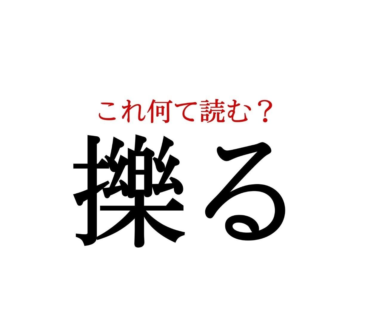 「擽る」:この漢字、自信を持って読めますか?【働く大人の漢字クイズvol.284】