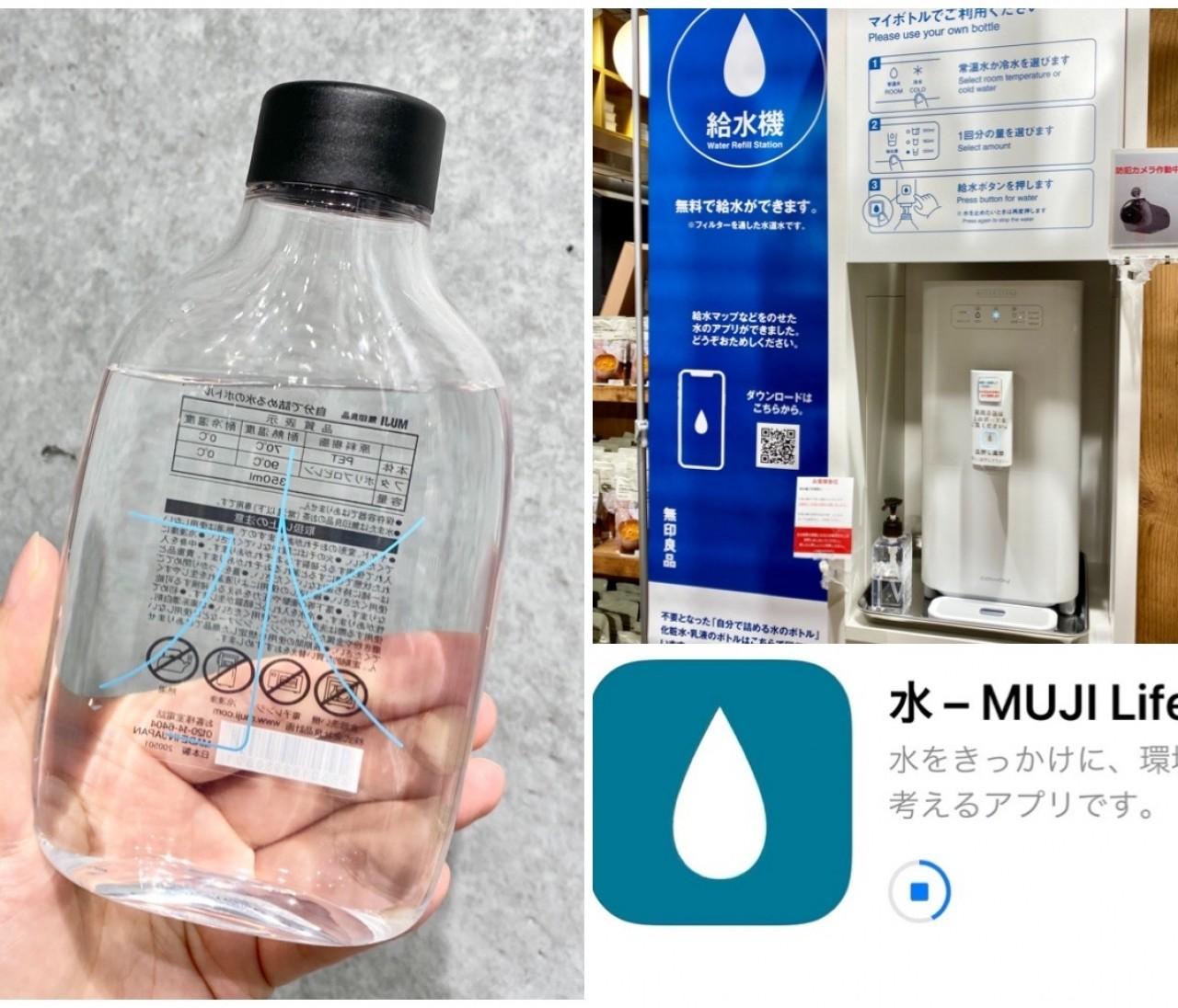 【無印良品】ペットボトルごみ削減・持ち運べる「自分で詰める給水ボトル」新発売、無料の給水サービスを体験!