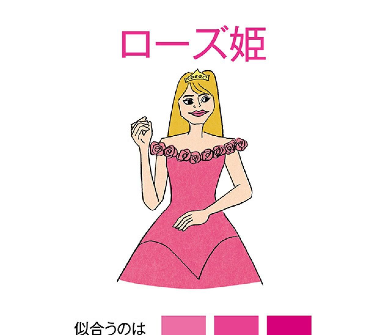 青み肌&キリッと顔のローズ姫に【本当に似合うピンク】講座