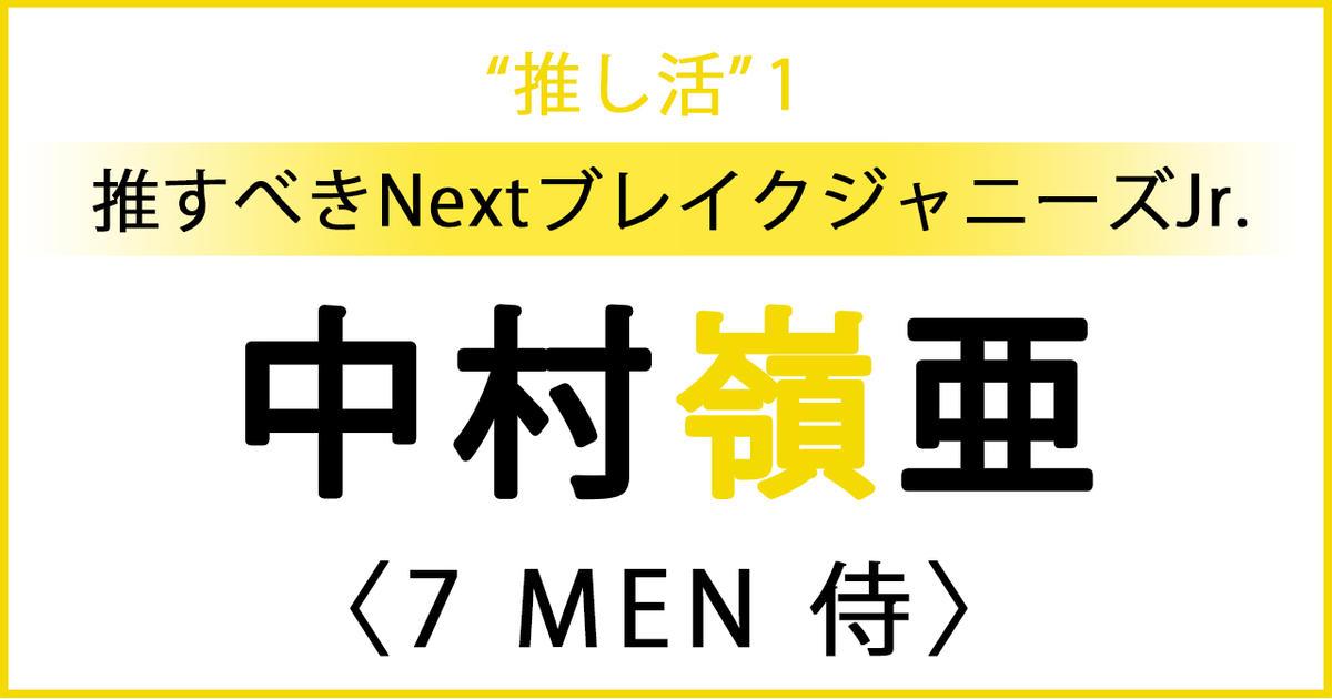 中村 嶺 侍 亜 7men