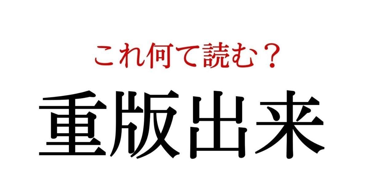 重版出来」:この漢字、自信を持って読めますか?【働く大人の漢字 ...