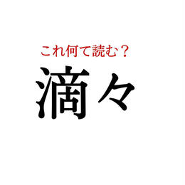 毎日追加! 働く大人の漢字クイズ_1_13