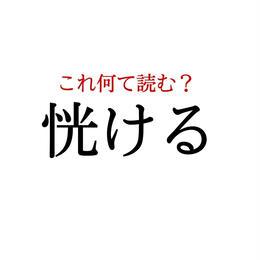 毎日追加! 働く大人の漢字クイズ_1_1