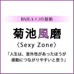 【一覧】ジャニーズのスターへインタビュー_1_6