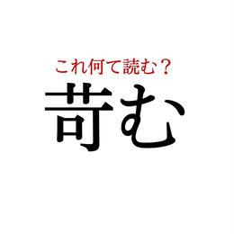 毎日追加! 働く大人の漢字クイズ_1_2