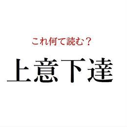 毎日追加! 働く大人の漢字クイズ_1_4