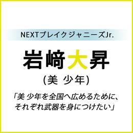 【一覧】ジャニーズのスターへインタビュー_1_11