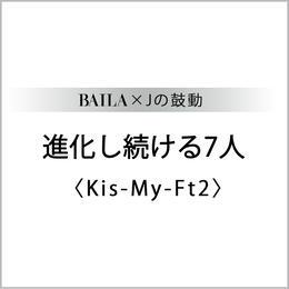 【一覧】ジャニーズのスターへインタビュー_1_19