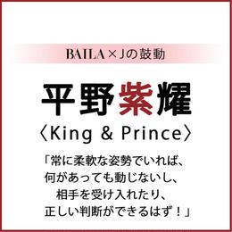 【一覧】ジャニーズのスターへインタビュー_1_16