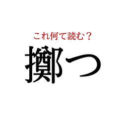 毎日追加! 働く大人の漢字クイズ_1_10
