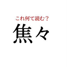 毎日追加! 働く大人の漢字クイズ_1_15
