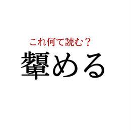 毎日追加! 働く大人の漢字クイズ_1_9