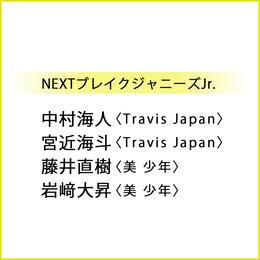 【一覧】ジャニーズのスターへインタビュー_1_10