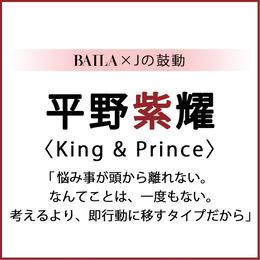 【一覧】ジャニーズのスターへインタビュー_1_18
