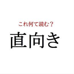 毎日追加! 働く大人の漢字クイズ_1_7