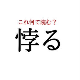 毎日追加! 働く大人の漢字クイズ_1_16