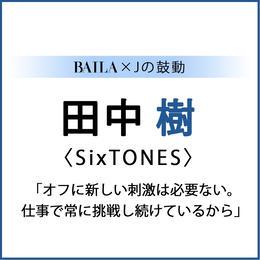 【一覧】ジャニーズのスターへインタビュー_1_5