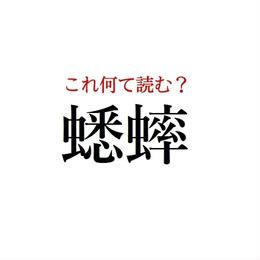 毎日追加! 働く大人の漢字クイズ_1_6
