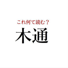 毎日追加! 働く大人の漢字クイズ_1_3
