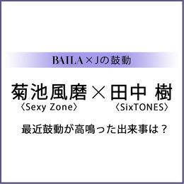 【一覧】ジャニーズのスターへインタビュー_1_4