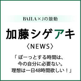 【一覧】ジャニーズのスターへインタビュー_1_2