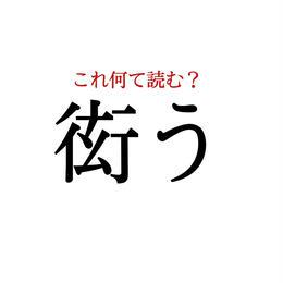 毎日追加! 働く大人の漢字クイズ_1_17