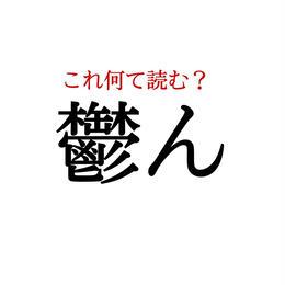 毎日追加! 働く大人の漢字クイズ_1_18