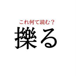 毎日追加! 働く大人の漢字クイズ_1_14