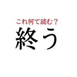 毎日追加! 働く大人の漢字クイズ_1_20